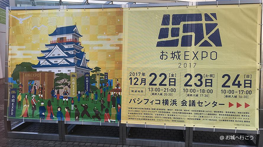 お城EXPO 2018について